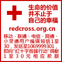 donate_to_redcross_125X125_w.png